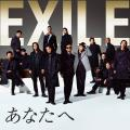 Ooo Baby - EXILE