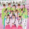 Amazuppai Haru ni Sakurasaku Feat. C-ute - Berryz Koubou