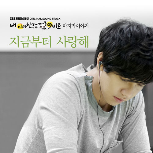 Single I Love You From Now On by Lee Seung Gi