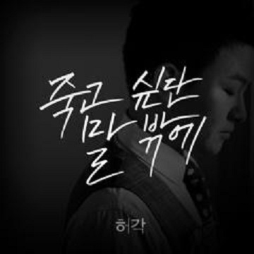 I Told You I Wanna Die Feat. Jun Hyung & Lee Hyun Jin by Huh Gak