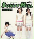 Love Is All I Know - Sunny Hill