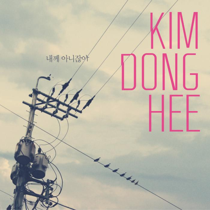 It's not mine by Kim Dong Hee