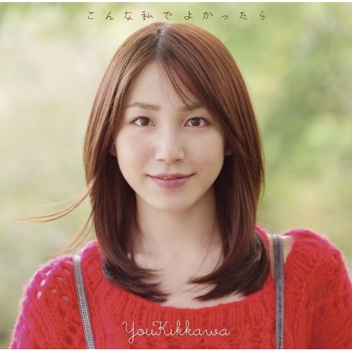 Single Konna Watashi de Yokattara by Yuu Kikkawa