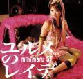 Yurume no Lady (ユルメのレイデ) - mihimaru GT
