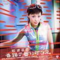 Uchū de La Ta Ta (Matsūra Aya with Inaba Atsuko) (宇宙で LaTaTa) (松浦亜弥 with 稲葉貴子) - Aya Matsuura
