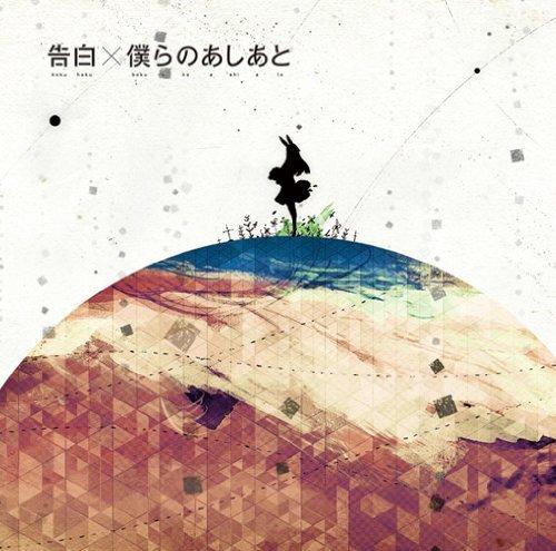 http://www.jpopasia.com/img/album-covers/2/15449-kokuhakubokuranoashiato-1uoh.jpg