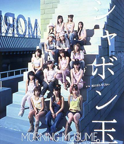 Shabondama by Morning Musume