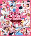 Koko ni Iruzee! - Morning Musume