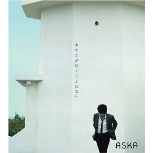 Single Anata ga Naku Koto Wanai by ASKA