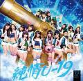 Doryoku no shizuku (努力の雫) - NMB48
