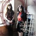 She is a Flirt feat. Yoo Jia & Dong Woo (그녀는바람둥이야) - Baby Soul