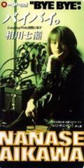 BYE BYE。(バイバイ。) - Nanase Aikawa
