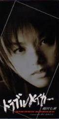 TROUBLE MAKER (トラブルメイカー) - Nanase Aikawa