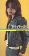 Kanojyo to Watashino Jijyo (彼女と私の事情) - Nanase Aikawa