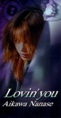 Nostalgia - Nanase Aikawa
