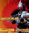 Round ZERO〜BLADE BRAVE