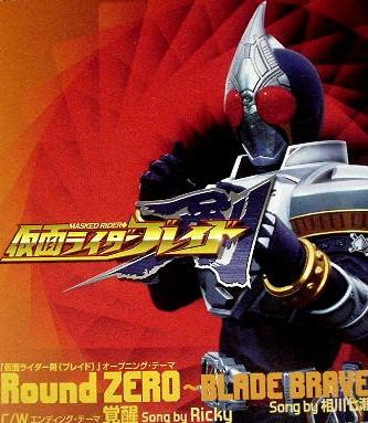 Single Round ZERO〜BLADE BRAVE by Nanase Aikawa
