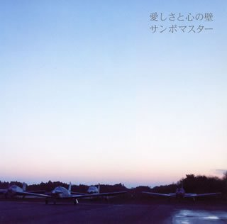 Single Itoshi sa to kokoro no kabe by SAMBOMASTER