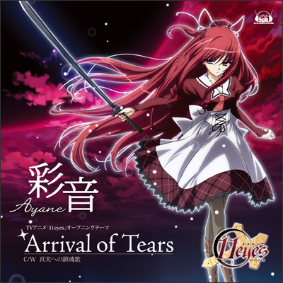 Anime Lyrics dot Com - Arrival of Tears - 11eyes - Anime