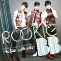 I Don't Know You, But I Love You Already - Rookie BB