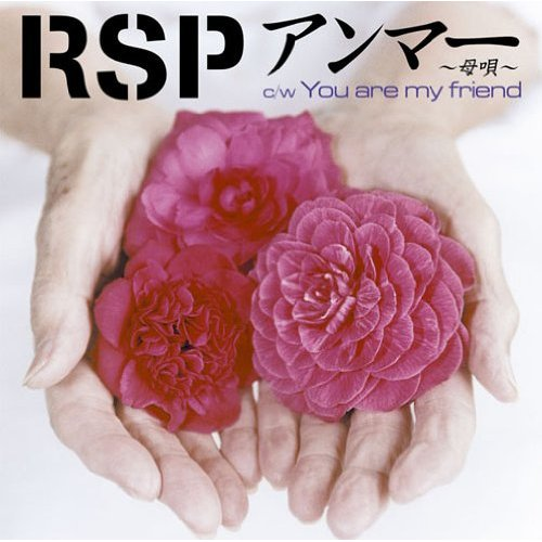 Single Anma ~Haha Uta~ by RSP