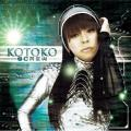 Screw - KOTOKO