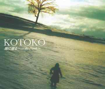 Single radiance/地に還る 〜on the earth〜 by KOTOKO