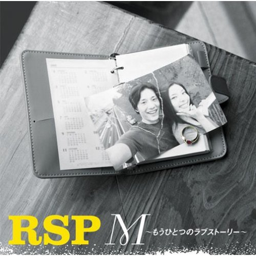 Single M ~Mou Hitotsu no Love Story~ by RSP