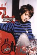 敢不敢[Gan Bu Gan](Do You Dare?) - Show Luo