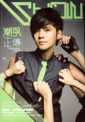 箇中強手 Ge Zhong Qiang Shou (Best of the Bunch - HOT SHOT) - Show Luo