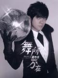 敗給你	Bai Gei Ni(Lost To You) - Show Luo