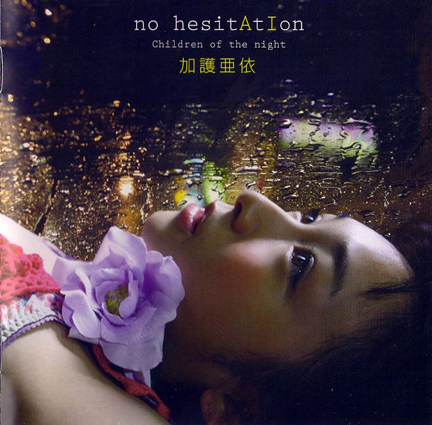 no hesitAtIon by Ai Kago