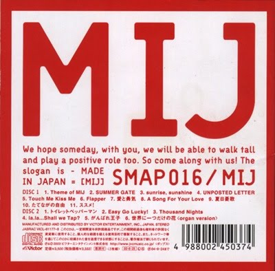 Album SMAP 016 by SMAP