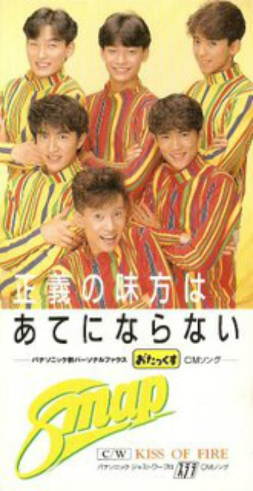Single Seigi no Mikata wa Ateninaranai by SMAP