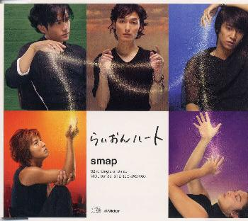 Single Raion HEART (らいおんハート) by SMAP