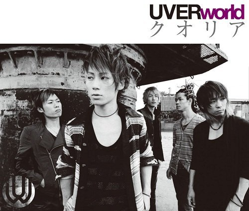 Wakasa Yue Entelechy (若さ故エンテレケイア; Entelechy of Youth) by UVERworld