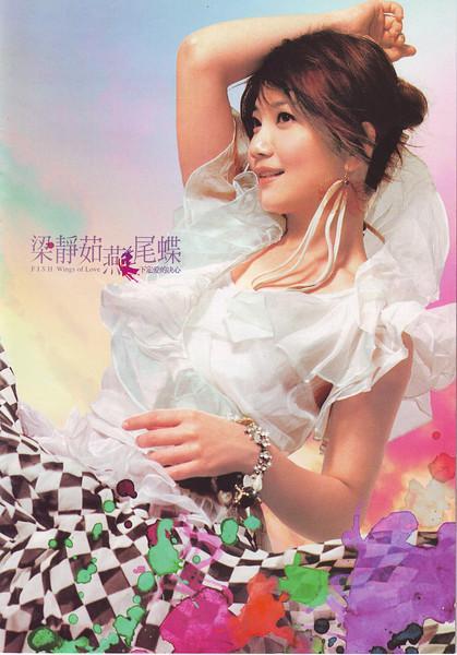 Tong hua piano lyrics