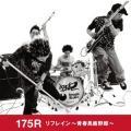 Refrain ~Seishun Baka Yarou~ (リフレイン ~青春馬鹿野郎~) - 175R