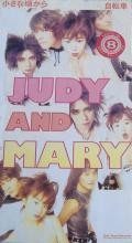 Chiisanakorokara (小さな頃から) - Judy and Mary