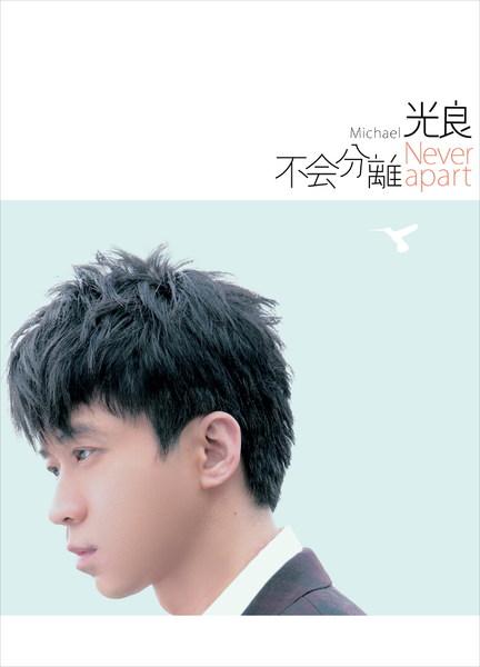 F4:Yan Huo De Ji Jie(Season Of Fireworks) Lyrics ...