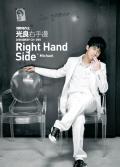 You Shou Bian (右手邊) - Michael Guang Liang