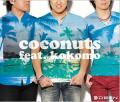 coconuts feat. kokomo - DEEN