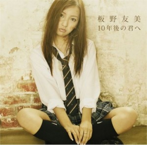 Single 10nen Go no Kimi e by Tomomi Itano