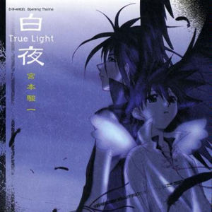 Single Byakuya ~True Light~ by Shunichi Miyamoto