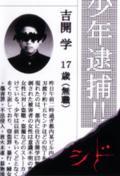 Yoshigai Manabu 17 sai (mushoku) - SID