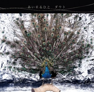 Single Aisuru Hito by D=OUT