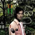 A Niu (阿牛) - Eason Chan