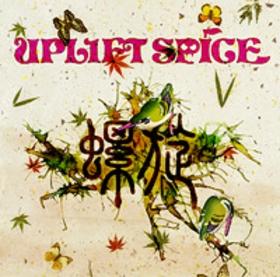Mini album Rasen by UPLIFT SPICE