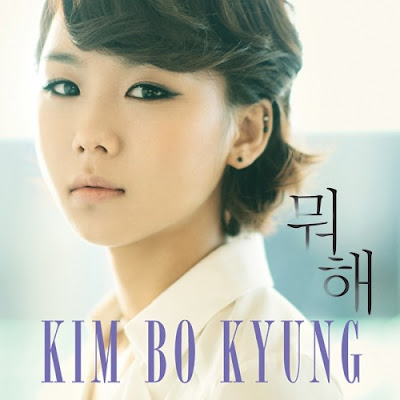 Album What A Year by Kim Bo Kyung