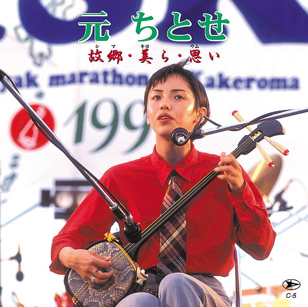 chitose singles Complete your chitose hajime record collection discover chitose hajime's full discography shop new and used vinyl and cds.